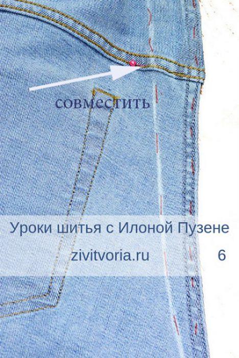 Как ушить джинсы | Блог Илоны Пузене