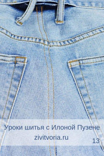 Как ушить джинсы в поясе поэтапно | Блог Илоны Пузене