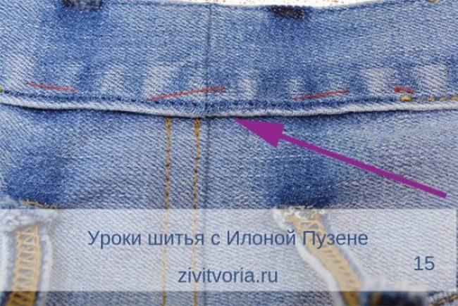 Лайфхак как ушить джинсы | Блог Илоны Пузене
