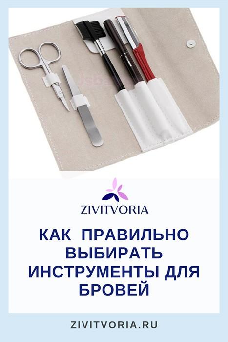 Щипчики для бровей | Проект Илоны Пузене