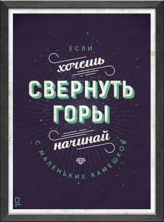 плакат: если хочешь свернуть горы начинай