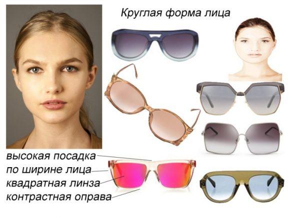 девушка с круглой формой лица и подходящие ей очки