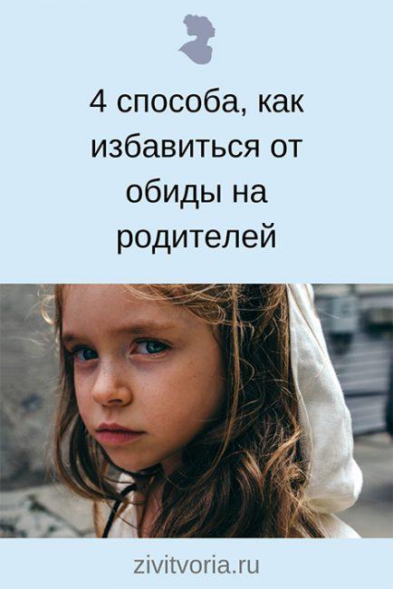 Детские обиды: причины и как простить родителей / Блог Илоны Пузене