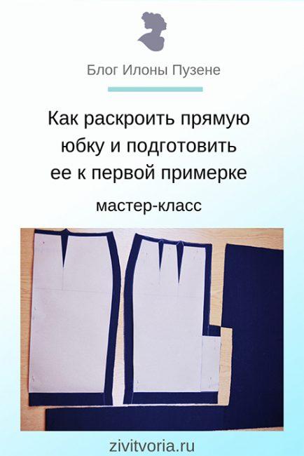 Как раскроить юбку и подготовить первую примерку | Блог Илоны Пузене
