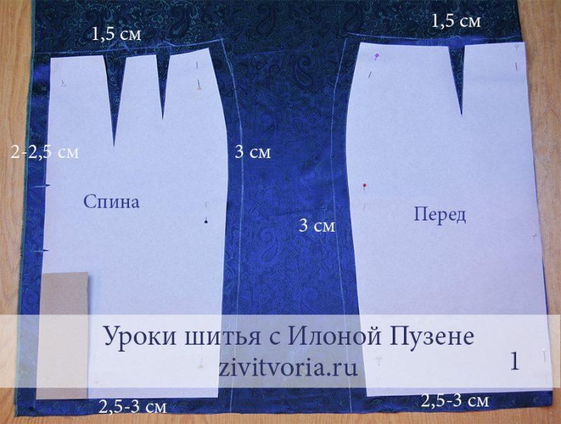 Как сшить подкладку для юбки | Блог Илоны Пузене