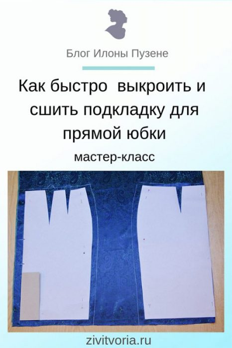 Как сшить подкладку для юбки| 01 Блог Илоны Пузене