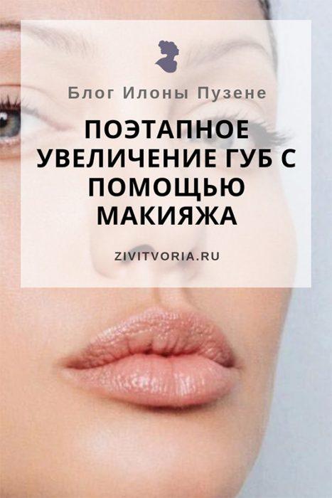 Увеличения губ в домашних условиях | Блог Илоны Пузене
