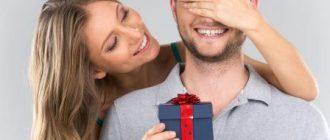 дарят подарок
