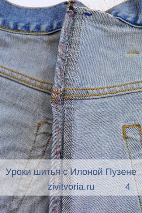 Как ушить джинсы в талии | Блог Илоны Пузене