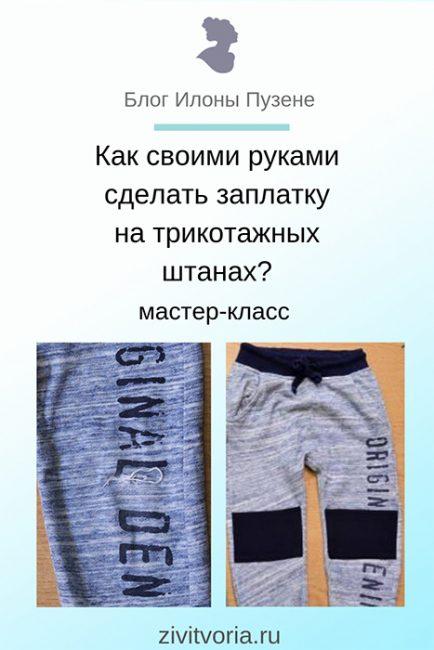 Как сделать заплатку на трикотажные штаны своими руками | Блог Илоны Пузене