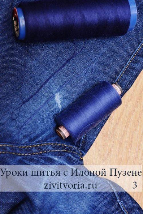 Как зашить джинсы между ног | Блог Илоны Пузене