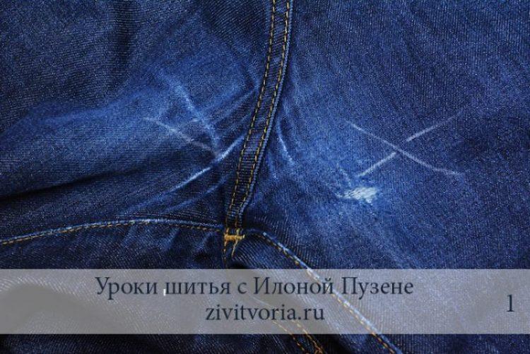 Как зашить джинсы между ног незаметно 1 | Блог Илоны Пузене