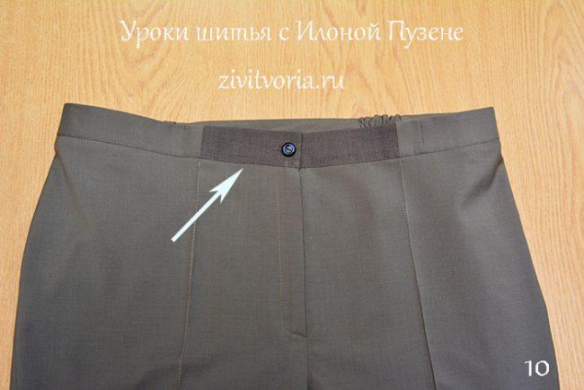 Как расширить брюки в поясе / Блог Илоны Пузене