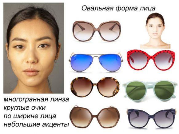 девушка с овальной формой лица и подходящие ей очки