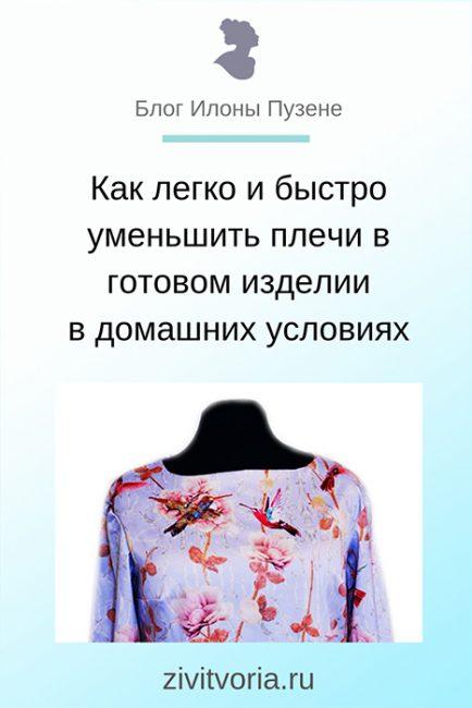Как уменьшить плечи в готовом изделии, сделать складки на плече /Блог Илоны Пузене