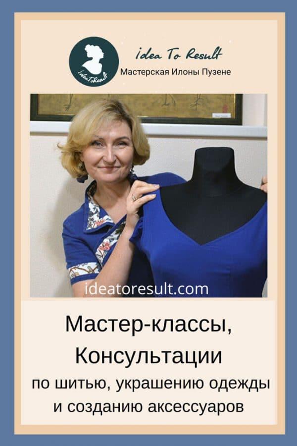 Уроки шитья | Мастерская Илоны Пузене