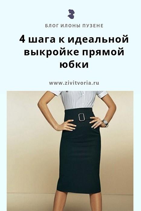 Построение выкройки прямой юбки / Блог Илоны Пузене