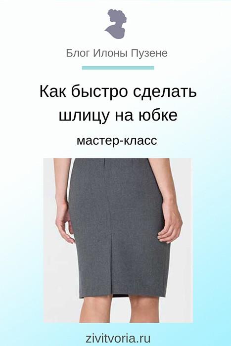 Как сшить юбку | Блог Илоны Пузене
