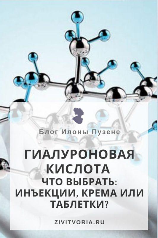 Гиалуроновая кислота для лица | Блог Илоны Пузене