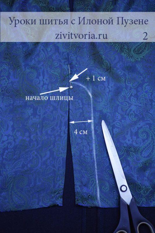 Обработка шлицы на юбке с подкладкой | Блог Илоны Пузене