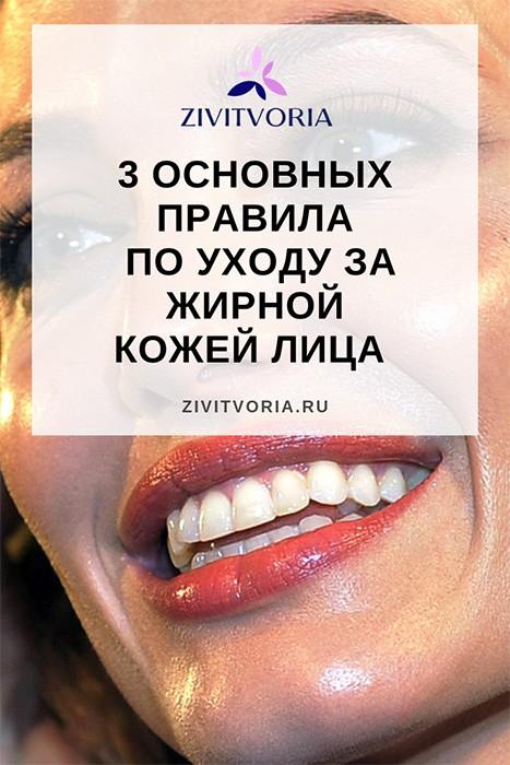 Уход за жирной кожей лица | Авторский проект Илоны Пузене
