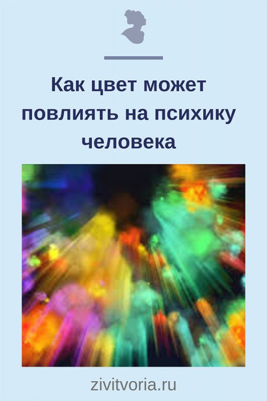 Влияние цвета на человека | Блог Илоны Пузене