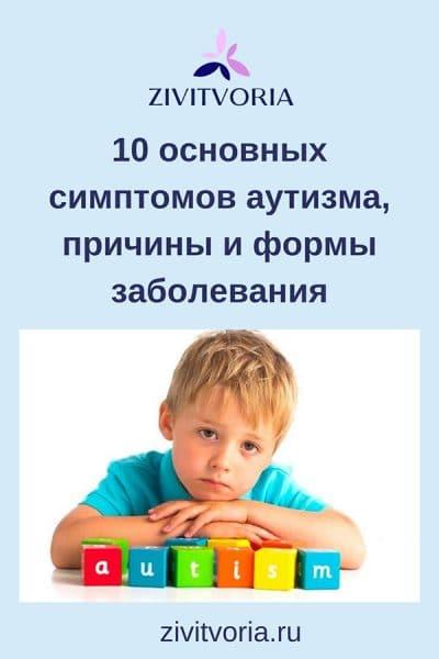 Аутизм что это за болезнь симптомы и причины | Проект Илоны Пузене