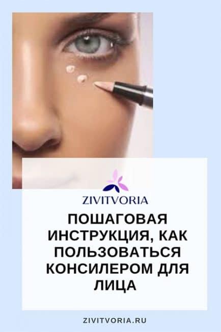 Как пользоваться консилером для лица пошаговое фото | проект Илоны Пузене