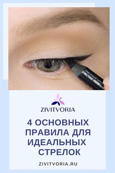 Как нарисовать стрелки на глазах | проект Илоны Пузене
