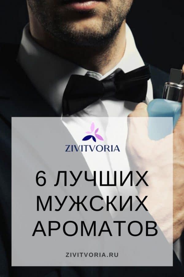 Лучшие мужские ароматы | проект Илоны Пузене