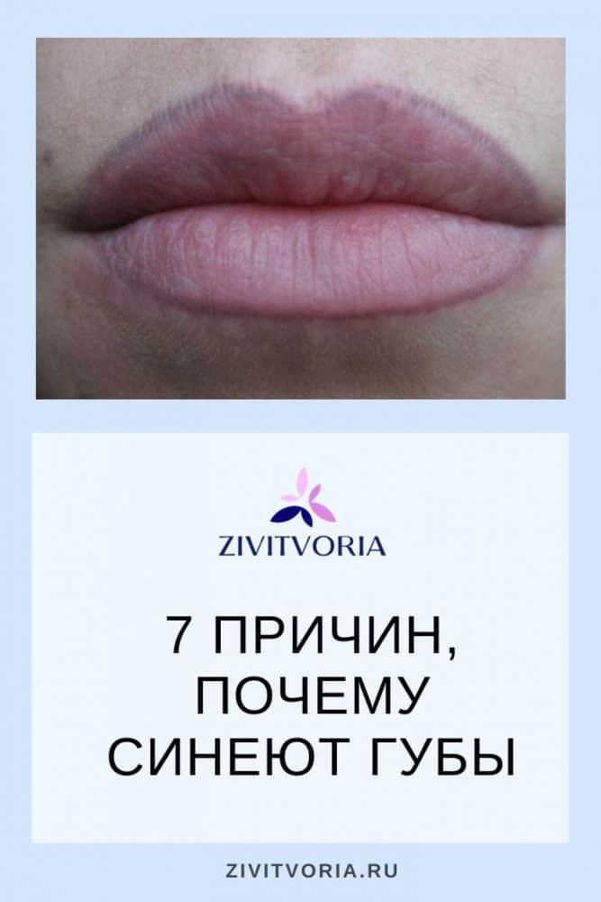 Почему губы синеют | авторский проект Илоны Пузене