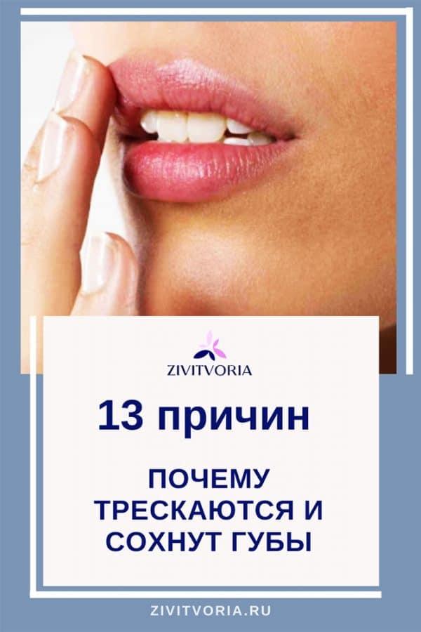 Почему трескаются губы | авторский проект Илоны Пузене